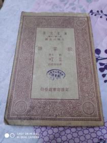 民国版   拊掌录(民国22年初版)