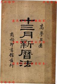 十三月新历法-高梦旦著-民国商务印书馆刊本(复印本)