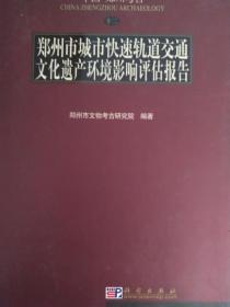 郑州市城市快速轨道交通文化遗产环境影响评估报告