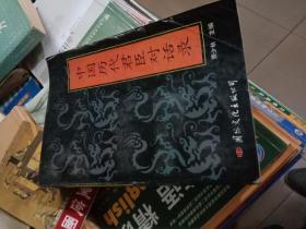 中国历代君臣对话录