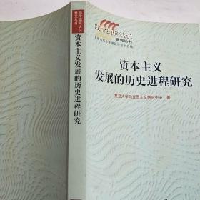 资本主义发展的历史进程研究 (平装)