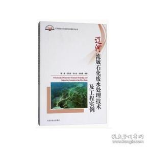 辽河流域石化废水处理技术及工程实例