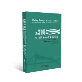 有效的渔业管理:可持续渔业政策的实施:implementation of policies for sustainable fishing edited
