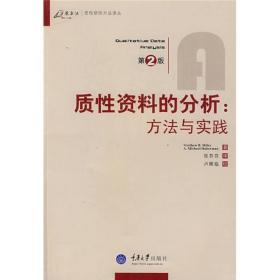 《质性资料的分析:方法与实践(第2版)》