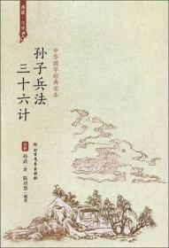 孙子兵法三十六计/中华国学经典读本