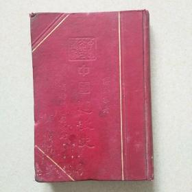 中国文化史丛书第二辑 中国道教史(32开精装,民国26年七月初版)
