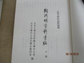 陶渊明资料汇编(全二册):古典文学研究资料汇编