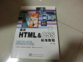 最新HTML&CSS标准教程