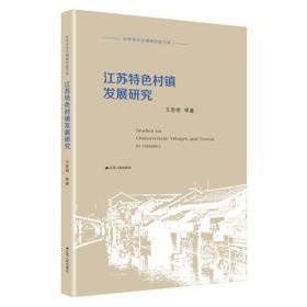 江苏特色小镇发展研究