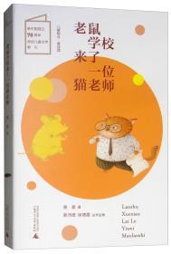 儿童粮仓·童话馆:老鼠学校来了一位猫老师(彩图版)