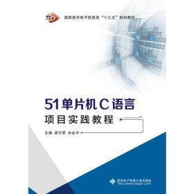 正版】51单片机C语言项目实践教程