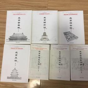 中国古代建筑知识普及与传承系列丛书:北京古建筑五书(北京紫禁城、北京颐和园、北京天坛、北京四合院、北京古建筑地图上中下)