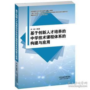 基于创新人才培养的中学技术课程体系的构建与应用