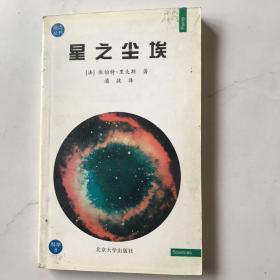 星之尘埃——观点丛书·科学