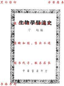 生物学发达史-于珩编-民国中华书局刊本(复印本)
