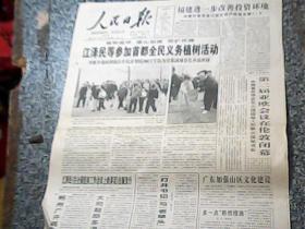 人民日报 1998年4月5日  1-4版