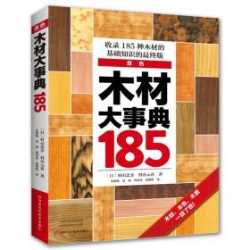 木材大事典1859787534989476(262-4-3)