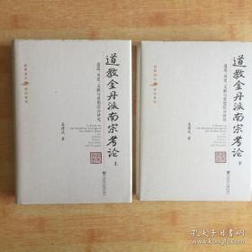 【正版】道教金丹派南宗考论:道派、历史、文献与思想综合研究(上、下)