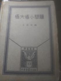 【民国版】极大极小问题(民国二十二年-国难后第一版)