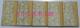 世界书局原版 古钱大辞典 精装全五册