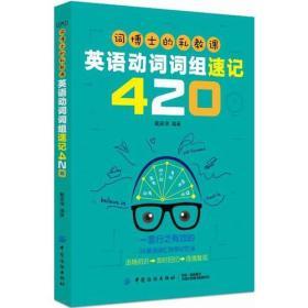英语动词词组速记420
