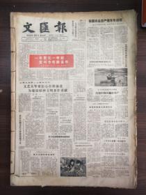 (原版老报纸品相如图)文汇报  1982年1月1日——1月31日  合售