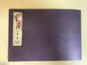 2018年香港金庸小说人物邮票套折 邮局正品 李志清大师 签名