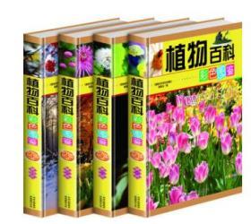 《植物百科彩色图鉴》16开全4卷    9E16d
