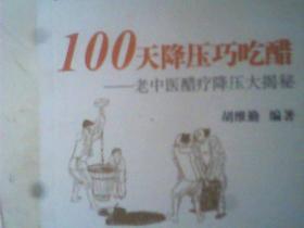 新世纪心脑血管康复丛书  100天降压巧吃醋