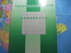 中国商业技师协会会员资格认证纲要:市场营销理论与方法