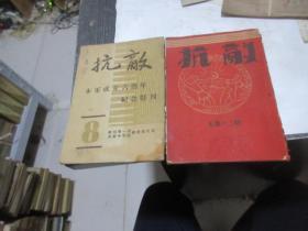 抗敌   第8期 本军成立六周年纪念特刊