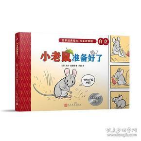 小老鼠准备好了(名家经典绘本:英汉对照版)