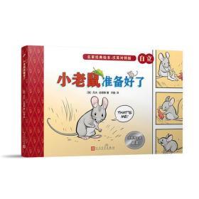 名家经典绘本 : 汉英对照版:小老鼠准备好了(精装绘本)