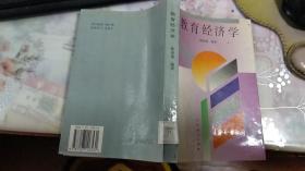 教育经济学(馆书)