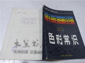 色彩常识 刘剑菁 山西人民出版社 1982年1月 32开平装