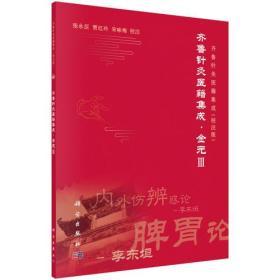 齐鲁针灸医籍集成·金元 3 校注版