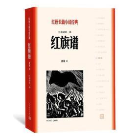红色长篇小说经典:红旗谱(全三册)