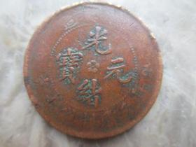 铜元,江苏省造,名誉品,反刺龙,十文,7级版