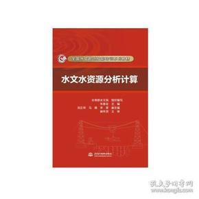 水文水资源分析计算(全国水文勘测技能培训系列教材)