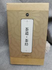 礼品装家庭必读书:茶道·茶经