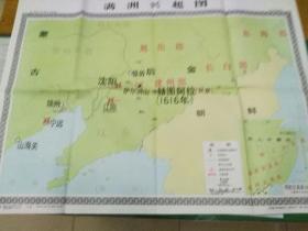 满州兴起图(初中《中国历史》第二册第二辑