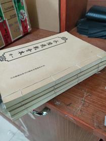 水陆仪轨会本(4册一套),品质上乘,仅一套下单前咨询库存