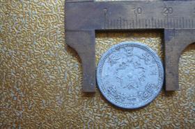 钱币   大日本  十钱   昭和十六年