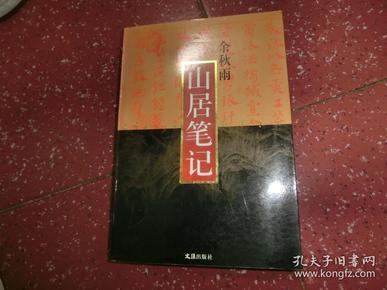 山居笔记(作者余秋雨签名本)   A5