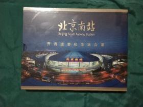 《北京南站开通运营纪念站台票 》全新未拆封