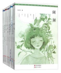 浙江少年文学新星丛书第二辑