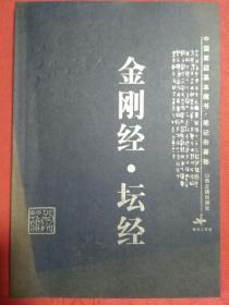 金刚经.坛经   中国家庭基本藏书.笔记杂著卷