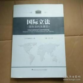 【正版】国际立法:国际法的法源论