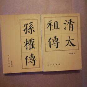中国历代帝王传记(清太祖传、孙权传2本合售)