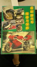 最新摩托车维修与保养
